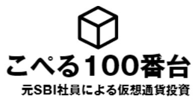 こぺる SBI